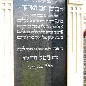 Tombstone Hebrew 16