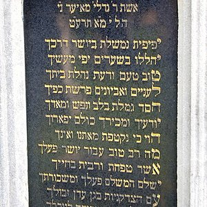Tombstone Hebrew 43