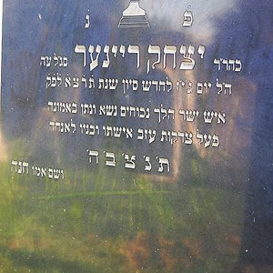 Tombstone Hebrew 45