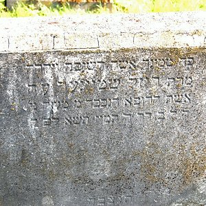 Tombstone Hebrew 49