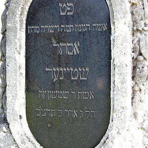 Tombstone Hebrew 55