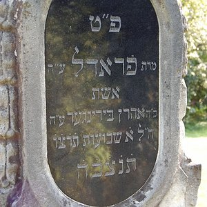 Tombstone Hebrew 65