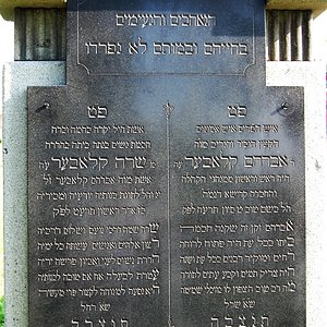 Tombstone Hebrew 7
