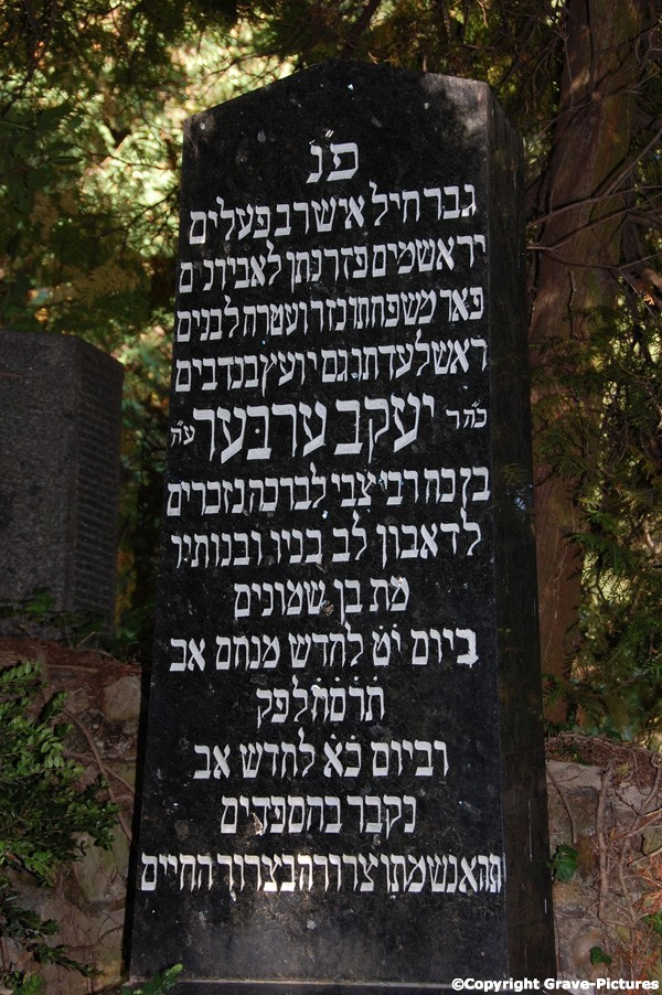 Tombstone Hebrew 1
